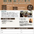 10月のつばさマーケティング倶楽部(第7回)
