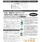 ~増販増客ニュース 197号~