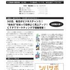~増販増客ニュース 198号~