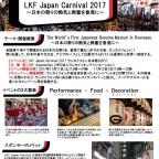 出展者・スポンサー募集 日本秋祭in香港『LKF Japan Carnival 2017』