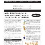 ~増販増客ニュース201号~