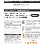 ~増販増客ニュース200号~