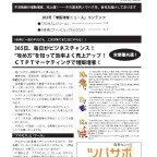 ~増販増客ニュース202号~