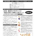 ~増販増客ニュース203号~