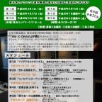 【全6回】製造業のためのマーケティング勉強会【3月2日スタート】