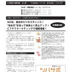 ~増販増客ニュース204号~