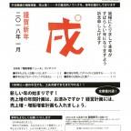 ~増販増客 ニュース205号~