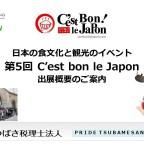 日本の食文化と観光のイベント 第5回パリ C'est bon le Japon 出展者募集のご案内