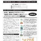 増販増客ニュース ~208号~
