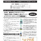 ~増販増客ニュース209号~