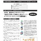 ~増販増客ニュース 210号~