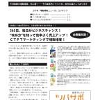 ~増販増客ニュース 211号~