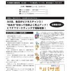 ~増販増客ニュース 212号~
