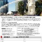 【海外見本市&企業見学】シンガポールビジネス視察のご案内