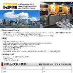 """【海外見本市】ご出展者様募集のご案内 """"香港Design Inspire2018"""" ~インスピレーション溢れる3日間~"""