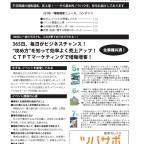 増販増客ニュース 221号