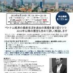 【海外ビジネス支援】ベトナム ビジネス事情解説セミナー
