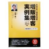 増販増客実例集 Vol.11 2014年版
