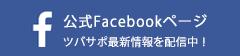 facebookサービス