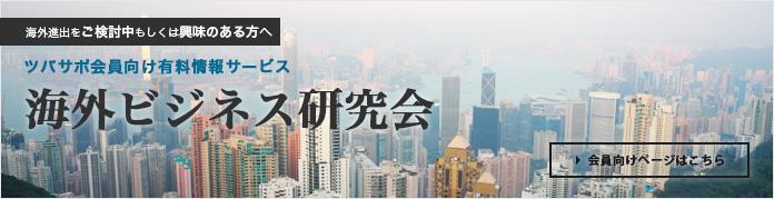 海外ビジネス研究会